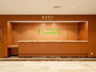 寺田病院(本院)